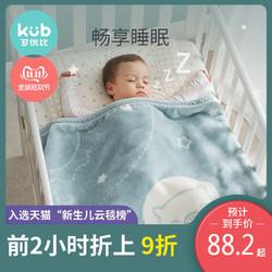 KUB可优比婴儿毛毯小被子宝宝盖毯防风毯儿童毛云毯双层加厚冬季
