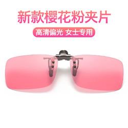 偏光墨镜夹片式太阳镜男女樱花粉近视夜视眼镜日夜两用防远光灯