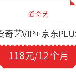 爱奇艺黄金VIP会员+京东PLUS会员