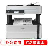 EPSON 爱普生 M3178 黑白商用多功能传真一体机/打印机 包2年墨水 合约机