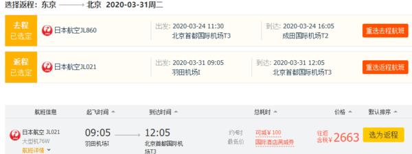 领券防身!日本航空满100-50元立减优惠券