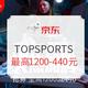 促销活动:京东 TOPSPORTS官方旗舰店 全球好物节 叠加最高1200-440元,新增499-150元券