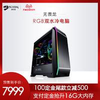 名龙堂 双水冷R7 3700X/RTX2070Super高端水冷电竞游戏DIY组装台式电脑主机