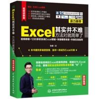 《Excel其实并不难 方法对就简单了》(视频教程+全彩版)