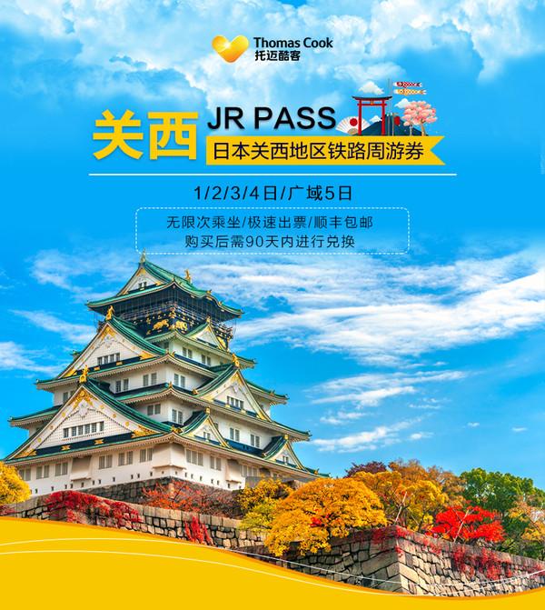 日本JR PASS 关西地区铁路 1/2/3/4/5日周游券