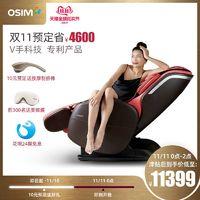 OSIM 傲胜 OS-860 3D多功能按摩椅