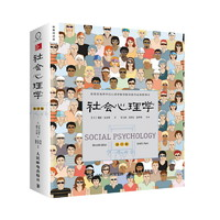 小编精选 : 《社会心理学》(第11版)