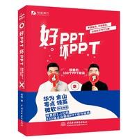 《好PPT坏PPT:锐普的100个PPT秘诀 全彩教程》
