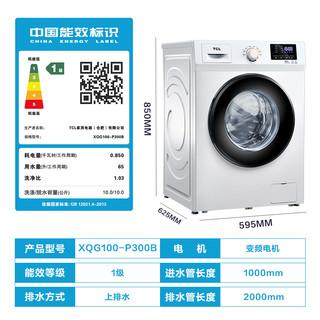 TCL 10公斤kg大容量变频滚筒洗衣机
