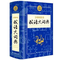 《10000条成语大词典》