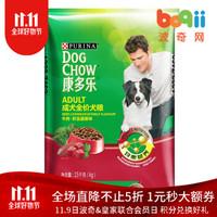 康多乐 牛肉肝蔬菜配方成犬狗粮15kg(泰迪金毛比熊拉布拉多) 新老包装随机发