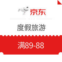 京东旅游  优惠券合集