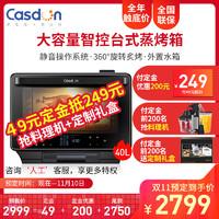 双11预售:CASDON/凯度 ST40A-R8台式蒸烤一体机家用蒸箱家用蒸烤箱二合一