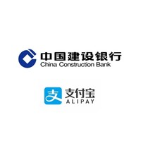 移动专享:建设银行 X 支付宝 双十一消费优惠