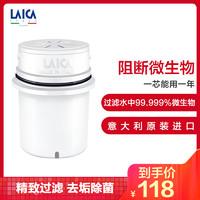莱卡Laica Germ-STOP超滤芯意大利原装进口直饮净水壶过滤器家用净饮机直饮水机专用滤芯