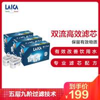 莱卡(LAICA)意大利进口流滤芯bi-flux(F2M)6只装直饮滤水壶直饮水机净水器专用
