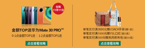 促销活动:天猫精选 hotwind/热风 11.11狂欢盛宴