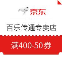 京东商城 百乐传通专卖店 满400-50券