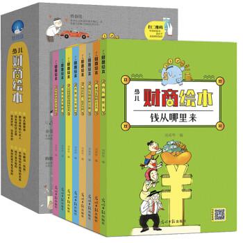 京东PLUS会员:《少儿财商绘本》(套装共8册)