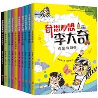 《奇思妙想李大奇》( 套装全10册)