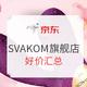 促销活动:京东 SVAKOM旗舰店 促销 单品券后好价,附好价汇总