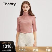 Theory 明星同款 高弹力羊毛高领基本款针织衫 F0711724 奇妙夜奢品