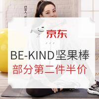 京东 BE-KIND缤善坚果能量棒