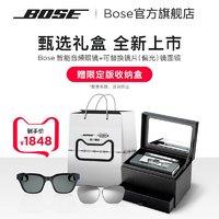BOSE FRAMES ALTO智能音频眼镜限定版收纳盒  11月1日发货 frame