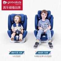 globalkids 环球娃娃 全能骑士 儿童安全座椅 9月-12岁 isofix