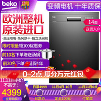 倍科(BEKO)14套原装进口洗碗机 独嵌两用 高温除菌烘干EUDFN16410B 黑色
