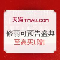 促销活动 : 天猫修丽可官方旗舰店 双11不眠夜预告盛典