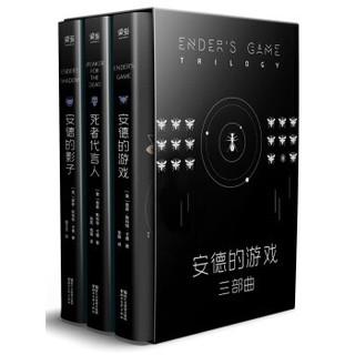 《安德的游戏三部曲》全新典藏版