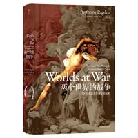 京东PLUS会员 : 《两个世界的战争:2500年来东方与西方的竞逐》