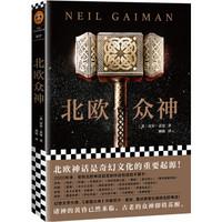 《北欧众神》尼尔·盖曼 著