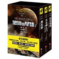 """《""""破碎的星球""""三部曲》(全3册)"""