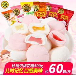 徐福记 夹心棉花糖 500g *5件