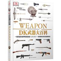 《DK武器大百科:一部兵器与装甲的视觉史》