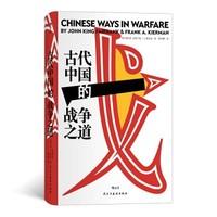 京东PLUS会员 : 《汗青堂丛书030:古代中国的战争之道》
