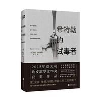 《希特勒的试毒者》 北京联合出版公司