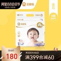 贝舒乐 婴儿 纸尿裤 S88片 *4件