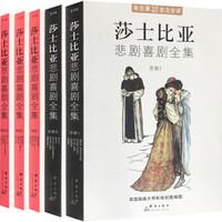 《莎士比亚悲剧喜剧全集》(套装全5册)