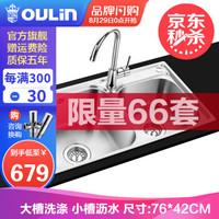 欧琳(OULIN)水槽双槽OLWG81460 洗菜盆水盆套装