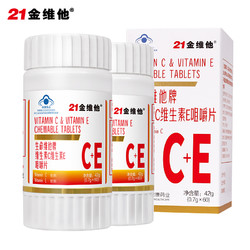 金维他维生素CE*60片