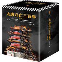 《大唐兴亡三百年大全集》(套装全7册)