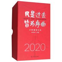 《凡是过去,皆为序曲:2020小林漫画日历》