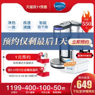 BRITA碧然德净水器家用滤水壶即热净水吧 去水垢加强版滤芯6枚