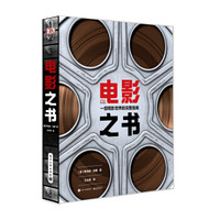《DK 电影之书:一本观影世界的完整指南》