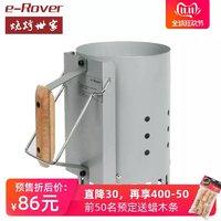e-Rover/烧烤世家 点火用具户外碳烧烤生火器竹炭引火桶木炭引燃桶