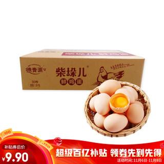 德青源 柴垛儿鲜鸡蛋 30枚装