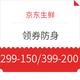 必领神券:京东生鲜 299-150/399-200券 已可领,另有支付优惠,附部分好价